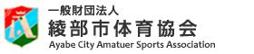 一般財団法人綾部市体育協会