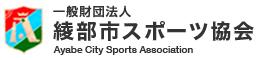 一般財団法人綾部市スポーツ協会